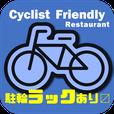 サイクリスト歓迎 駐輪ラックあり