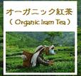 ネパール イラム紅茶 オーガニック