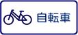 電動自転車対応表