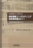 知財戦略コンサルティング活用事例集2011