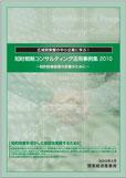 知財戦略コンサルティング活用事例集2010