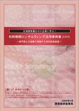 知財戦略コンサルティング活用事例集2009