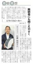 2017年12月8日 日経MJ(流通新聞)より抜粋