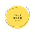 名古屋の英会話全日コース受け放題9800円