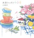 テキスト『水彩レッスン1・2・3(文藝春秋社)』