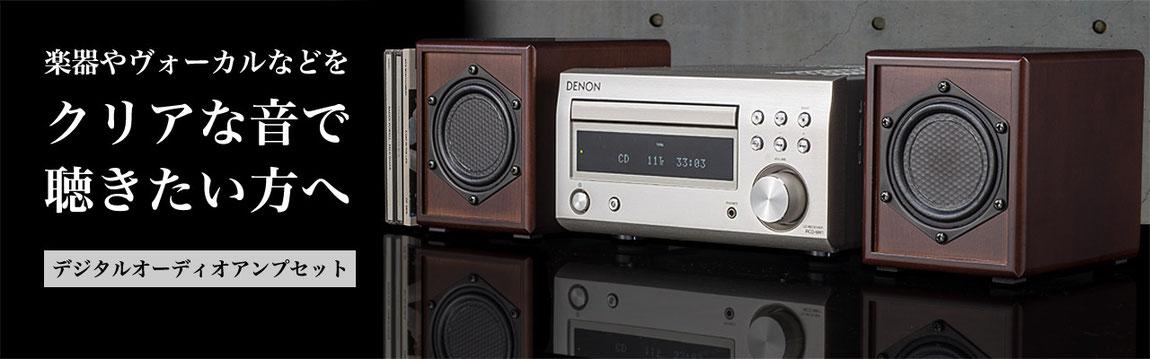 楽器やヴォーカルなどをクリアな音で聴きたい方へ デジタルオーディオアンプセット