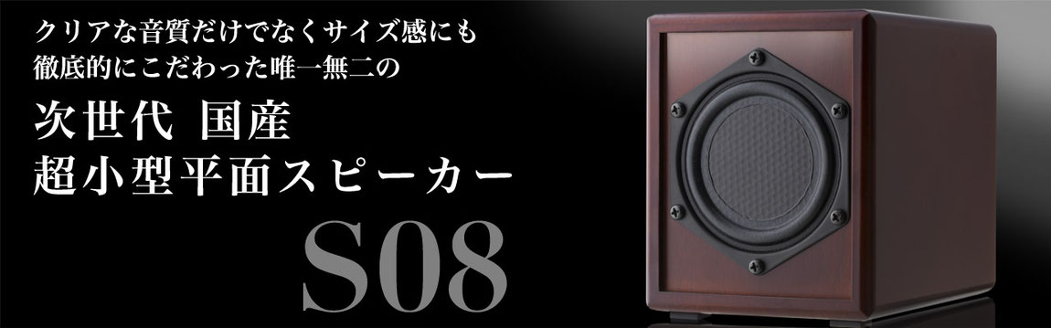クリアな音質だけでなくサイズ感にも徹底的にこだわった唯一無二の次世代 国産 超小型平面スピーカー S08