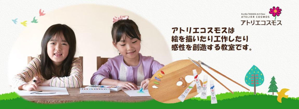 浜松・磐田の絵画教室 アトリエコスモス