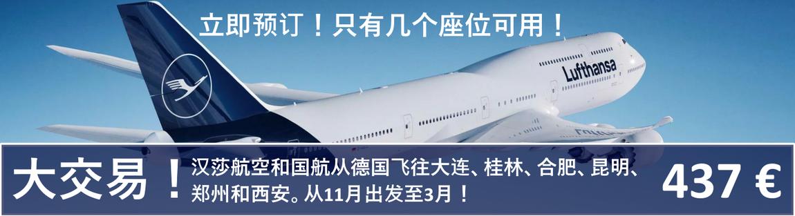 为庆祝中国成立70周年,汉莎航空推出了一些非常便宜的超级优惠飞往中国!现在预订,因为很少有座位可用这个极其便宜的报价!
