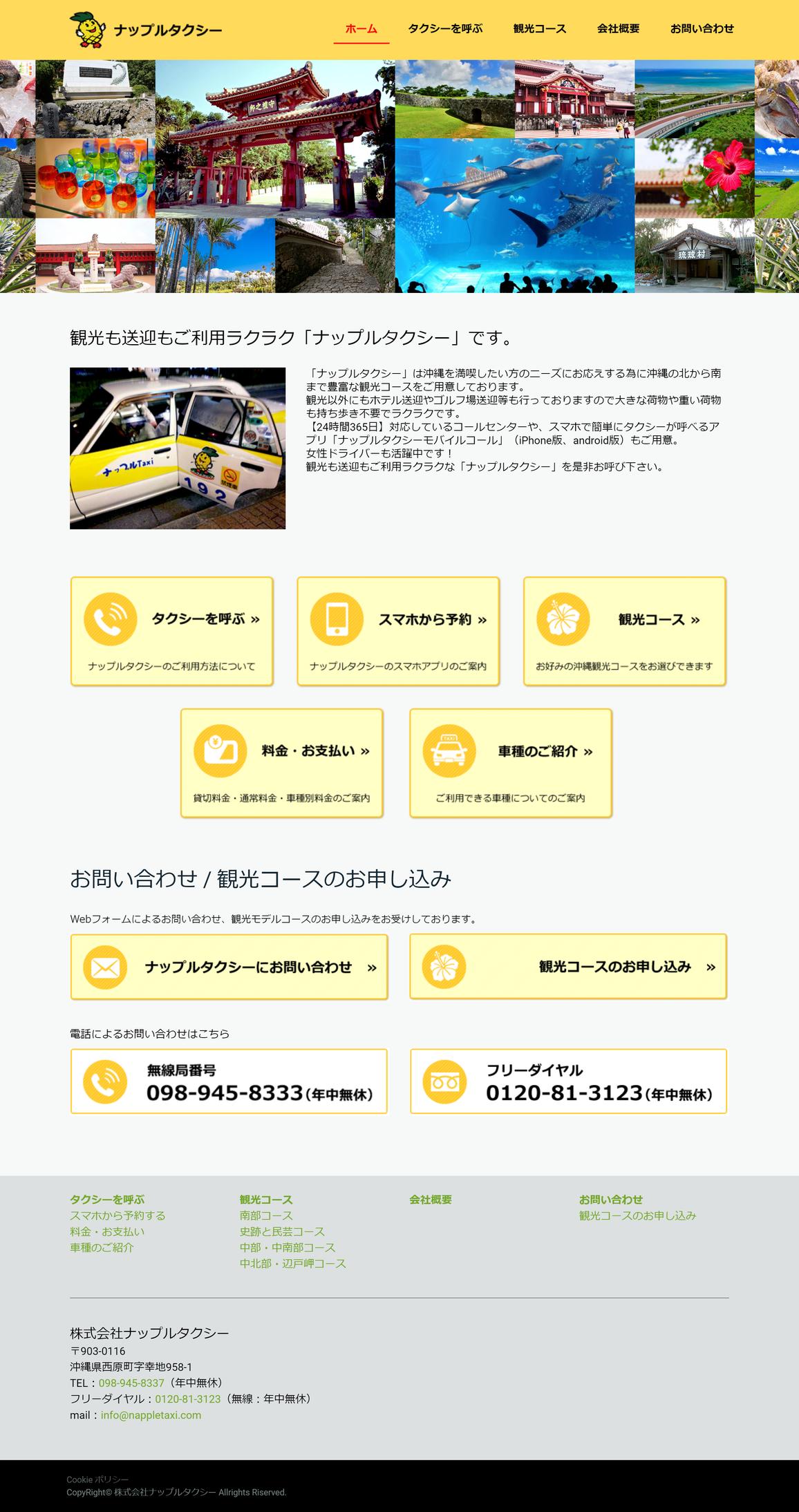 株式会社ナップルタクシーサイトtop_full