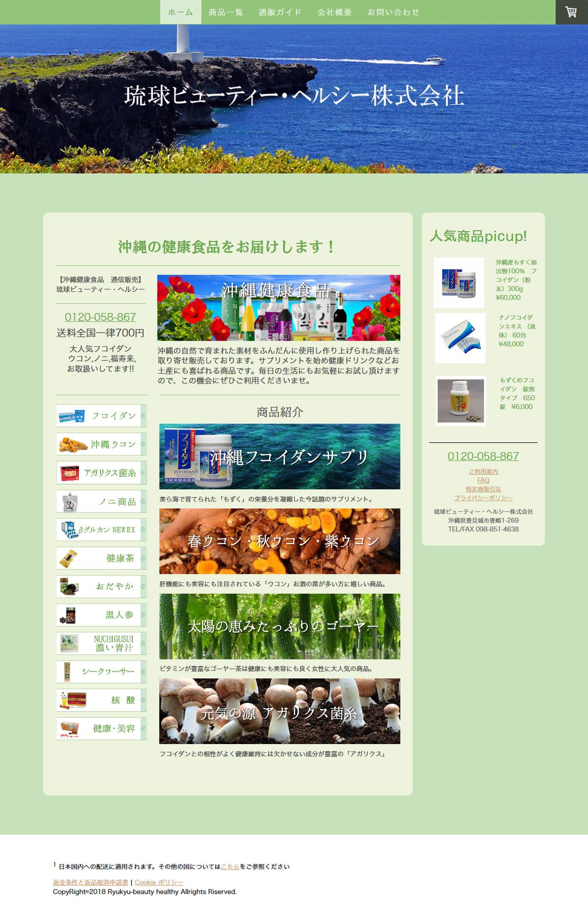 琉球ビューティー・ヘルシー株式会社サイトtop_full