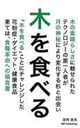 川根(静岡県)の有機栽培茶 樽脇園 無農薬 無化学肥料 オーガニック 木を食べる 花粉症