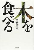 川根(静岡県)の有機栽培茶 樽脇園 無農薬 無化学肥料 オーガニック 木を食べる