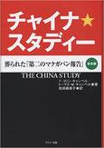 CHINA STUDY 日本語版