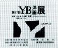 横須賀美術協会ポスター6