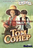 """М. Твен """"Приключения Тома Сойера""""."""