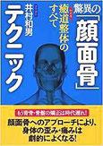 顔面骨からゆがみ・痛みの調整