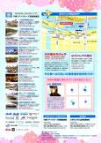 大阪水上バス 大川さくらクルーズ2015版パンフレット 4p