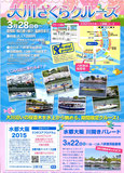 大阪水上バス 大川さくらクルーズ2015版パンフレット 2p