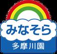 みなそら多摩川園ロゴ