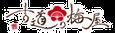 古道の梅屋