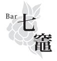 Bar  七竈
