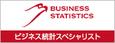ビジネス統計スペシャリスト