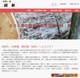 株式会社材新様ホームページ