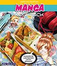 Manga Kochbuch Bento Japanische Lunchboxen leicht gemacht (Japanische Küche Manga)