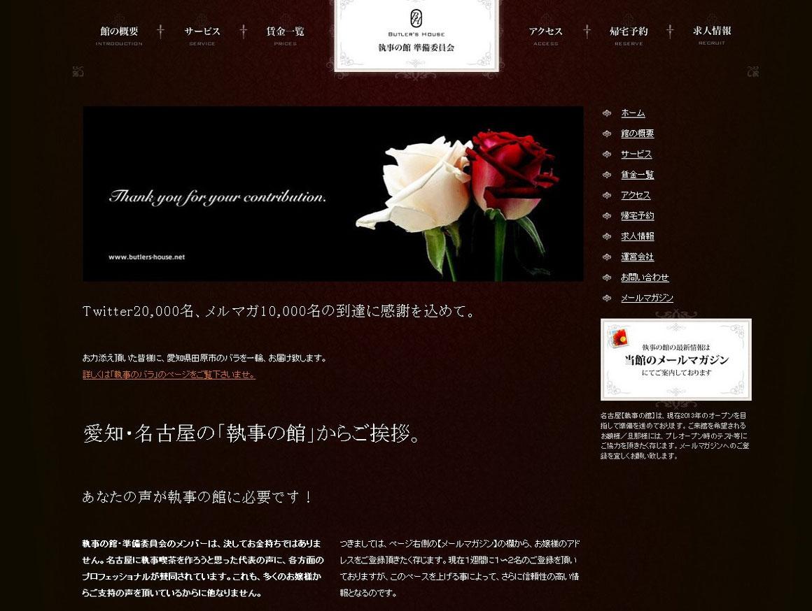 「執事喫茶 執事の館」様サイト クリックでサイトに移動します
