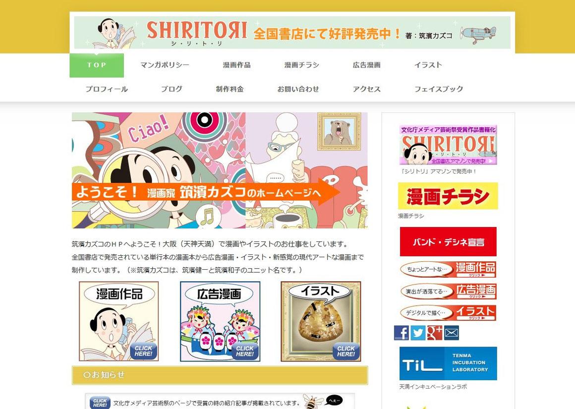 「筑濱カズコ」様サイト クリックでサイトに移動しますト