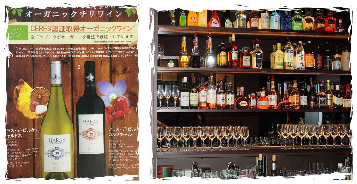 イマ―ゴのハウスワインとバー