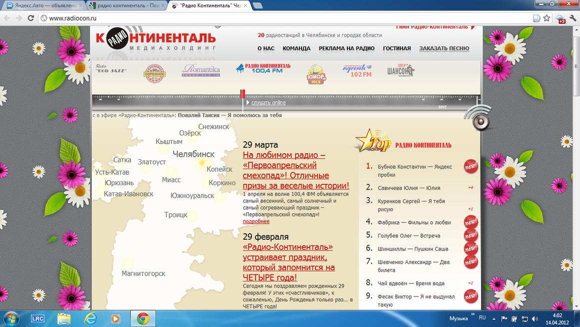 Радио континенталь челябинск поздравления с днем рождения