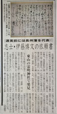 志士・伊藤博文の依頼書(2011年12月26日 京都新聞夕刊)
