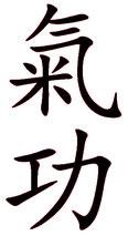 Qi-gong écrit en chinois