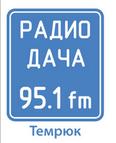 Радио Дача в Темрюке действует на волне 95, 1 FM