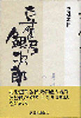 豆腐屋銀次郎