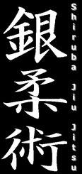 Kanji - Shiruba Jiu Jitsu
