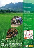 ASOたかもり農業体験教室