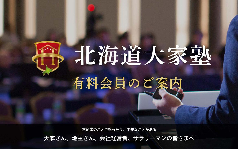 北海道大家塾 会員募集!