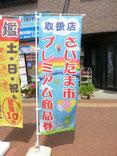 浦和 のぼり旗 プレミアム商品券