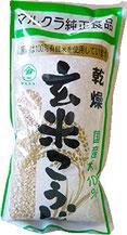 マルクラ純正食品 乾燥玄米こうじ(国産米100%)<500g>