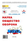 Наука. Общество. Оборона. Science. Society. Defense. Nauka. Obshchestvo. Oborona