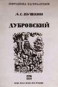 """А С. Пушкин """"Дубровский"""" 1 серия"""