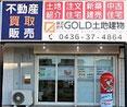 【市原市/五井中央東】  株式会社GOLD土地建物