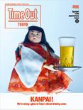フリーペーパー Time Out Tokyo インバウンド集客プロモーション