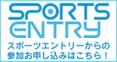 スポーツエントリー 鹿児島ページ