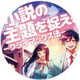小川夫妻コラム