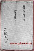 Titelblatt von Hanashiros Manuskript.