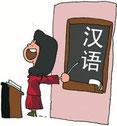 高田馬場の新高中国語教室、中国語教師、中国語先生募集中